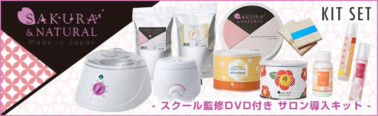 スルール監修DVD付きサロン導入キット