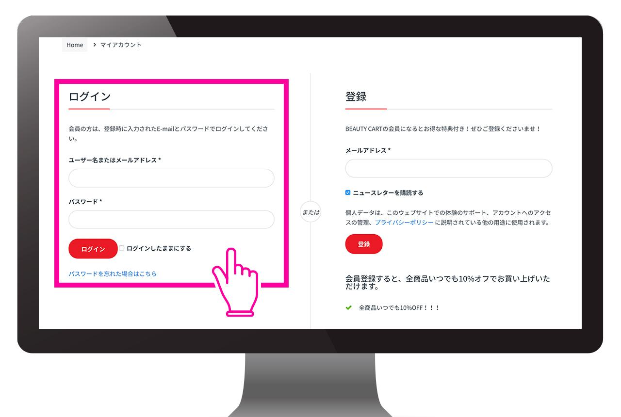 パソコンをご利用の場合は左側の表示にある、メールアドレス(もしくはユーザー名)とパスワードをご入力ください。