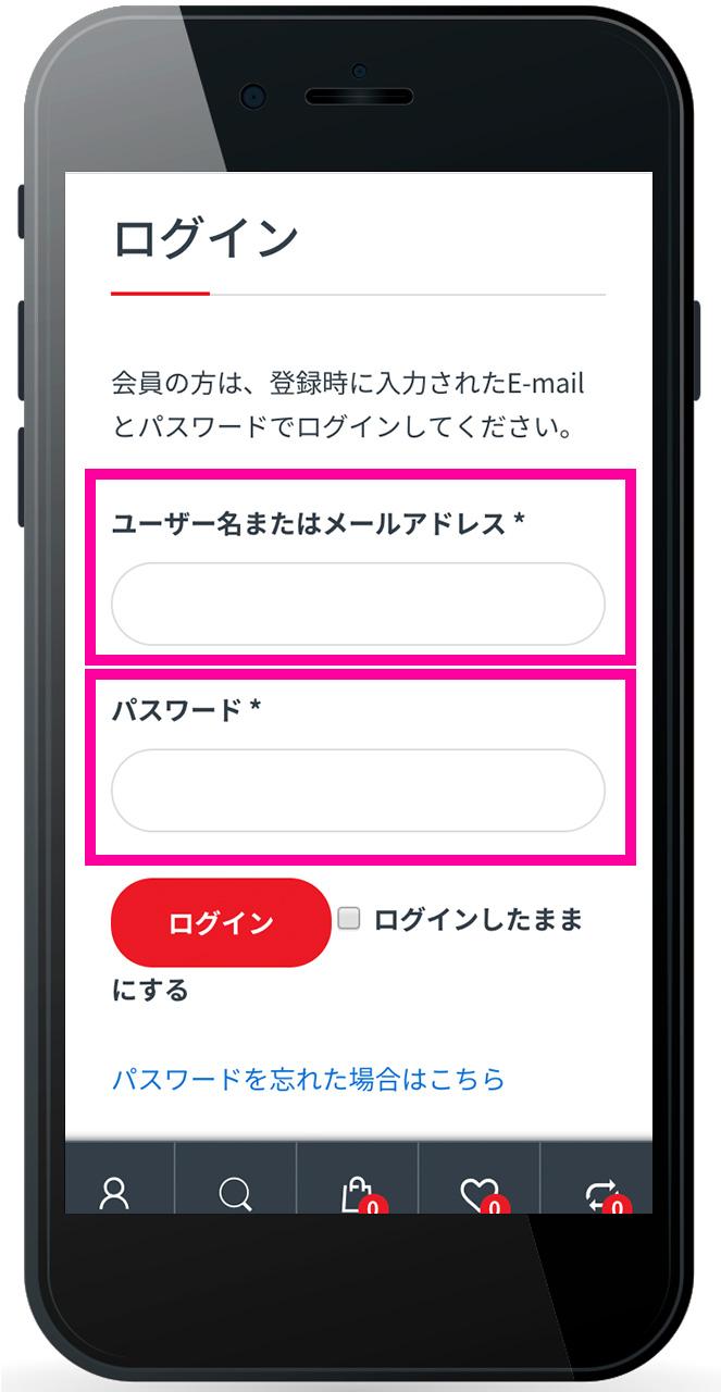 スマートフォンをご利用の場合は、下にスクロール致しますと、ログインするための入力フォームが表示されますので、そちらにご入力してください。